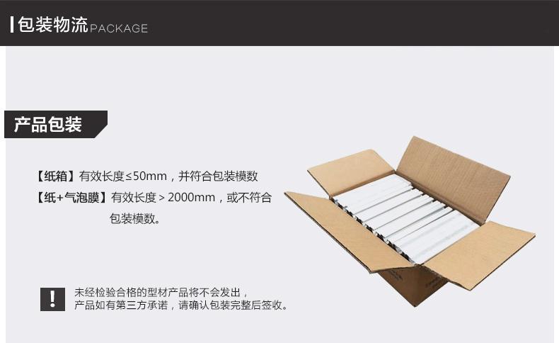 铝型材包装